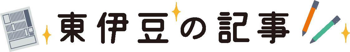 東伊豆の記事