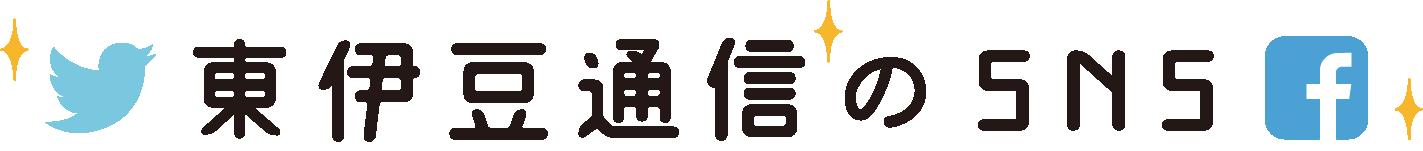 東伊豆通信のSNS